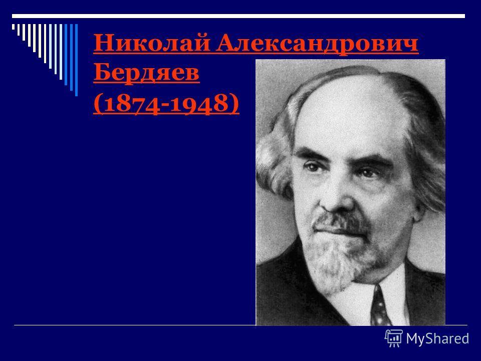 Николай Александрович Бердяев (1874-1948)