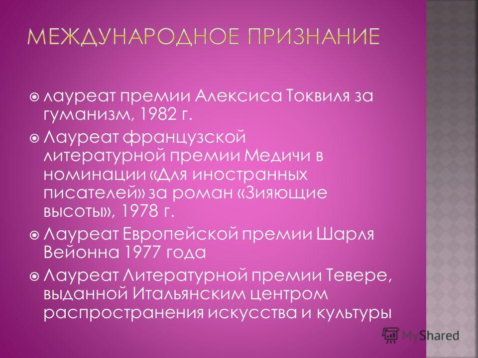 лауреат премии Алексиса Токвиля за гуманизм, 1982 г. Лауреат французской литературной премии Медичи в номинации «Для иностранных писателей» за роман «Зияющие высоты», 1978 г. Лауреат Европейской премии Шарля Вейонна 1977 года Лауреат Литературной пре