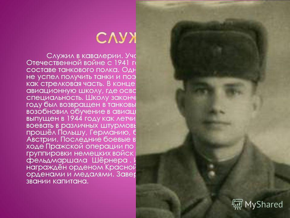 Служил в кавалерии. Участвовал в Великой Отечественной войне с 1941 года в составе танкового полка. Однако к началу войны его полк не успел получить танки и поэтому воевал фактически как стрелковая часть. В конце 1941 года Зиновьев попал в авиационну