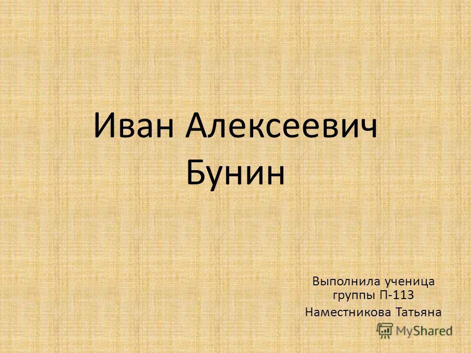 Иван Алексеевич Бунин Выполнила ученица группы П-113 Наместникова Татьяна