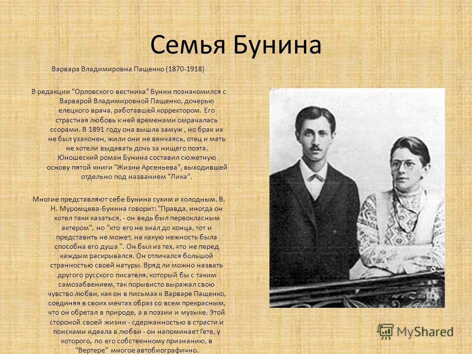 Семья Бунина Варвара Владимировна Пащенко (1870-1918) В редакции