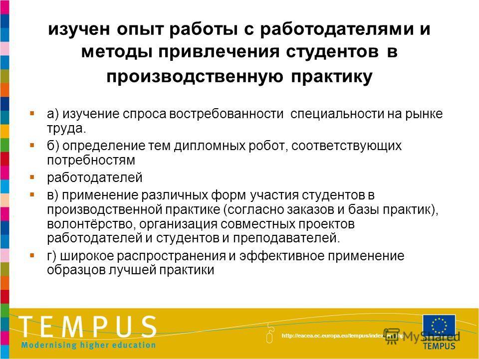 http://eacea.ec.europa.eu/tempus/index_en.php изучен опыт работы с работодателями и методы привлечения студентов в производственную практику а) изучение спроса востребованности специальности на рынке труда. б) определение тем дипломных робот, соответ