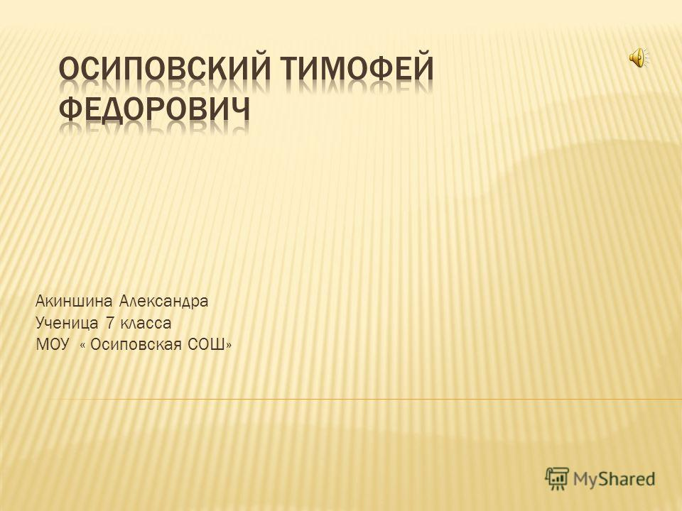 Акиншина Александра Ученица 7 класса МОУ « Осиповская СОШ»