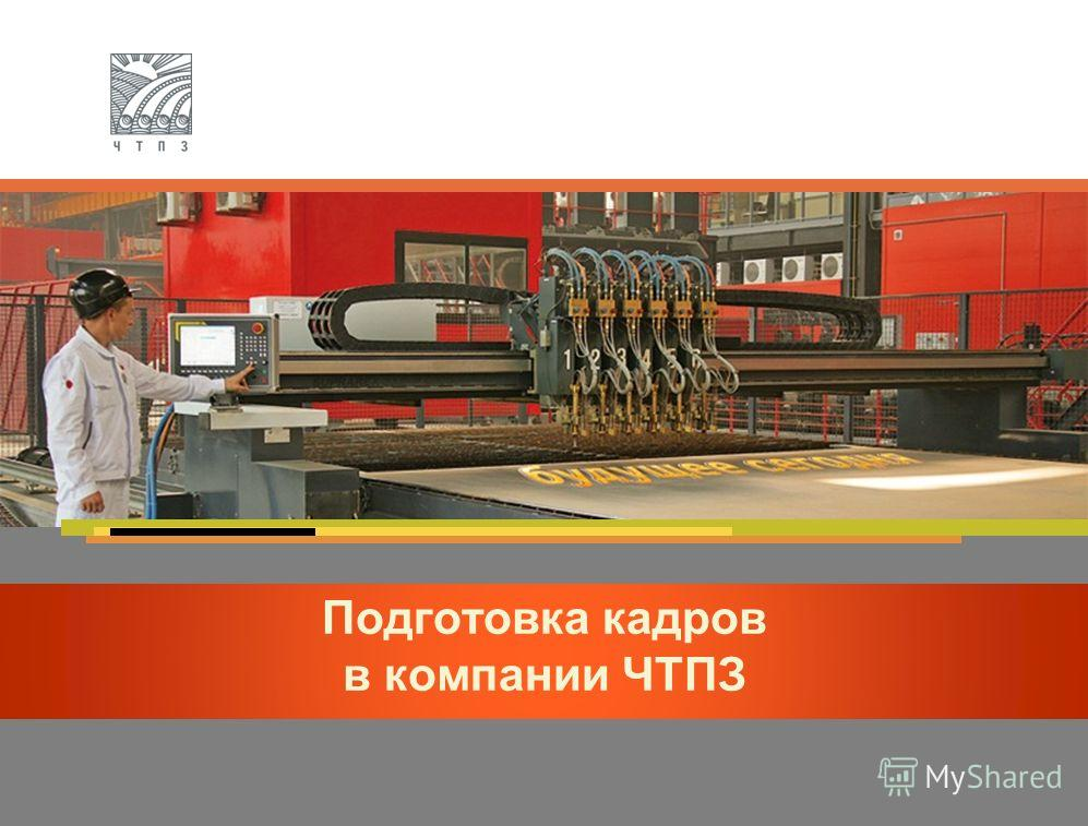Подготовка кадров в компании ЧТПЗ