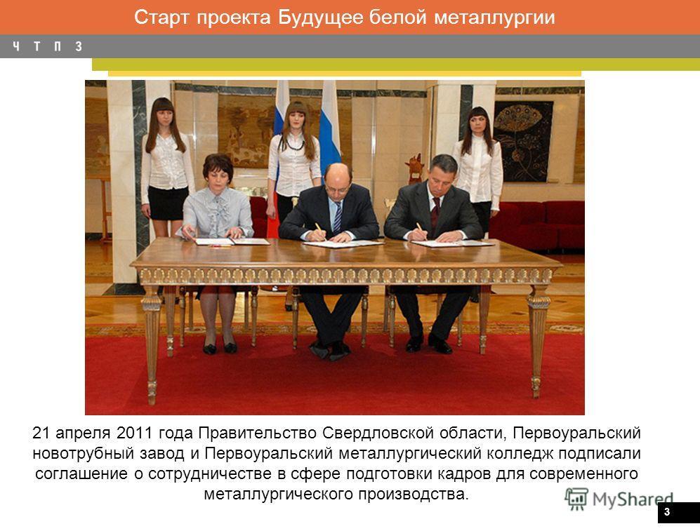 3 21 апреля 2011 года Правительство Свердловской области, Первоуральский новотрубный завод и Первоуральский металлургический колледж подписали соглашение о сотрудничестве в сфере подготовки кадров для современного металлургического производства. Стар