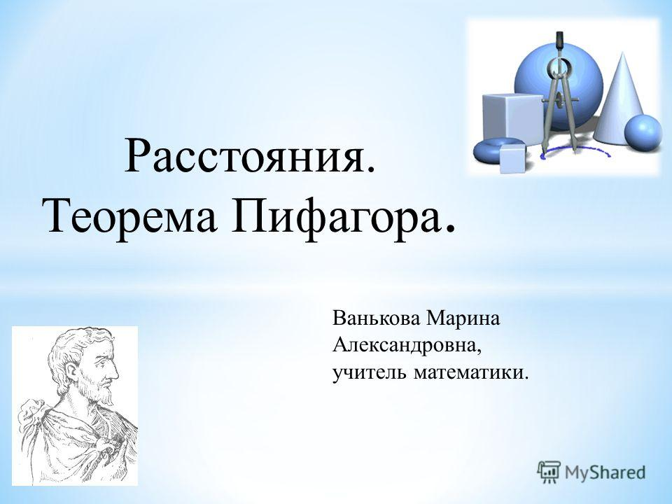 Ванькова Марина Александровна, учитель математики. Расстояния. Теорема Пифагора.