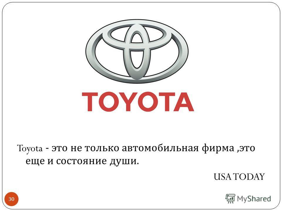 30 Toyota - это не только автомобильная фирма, это еще и состояние души. USA TODAY