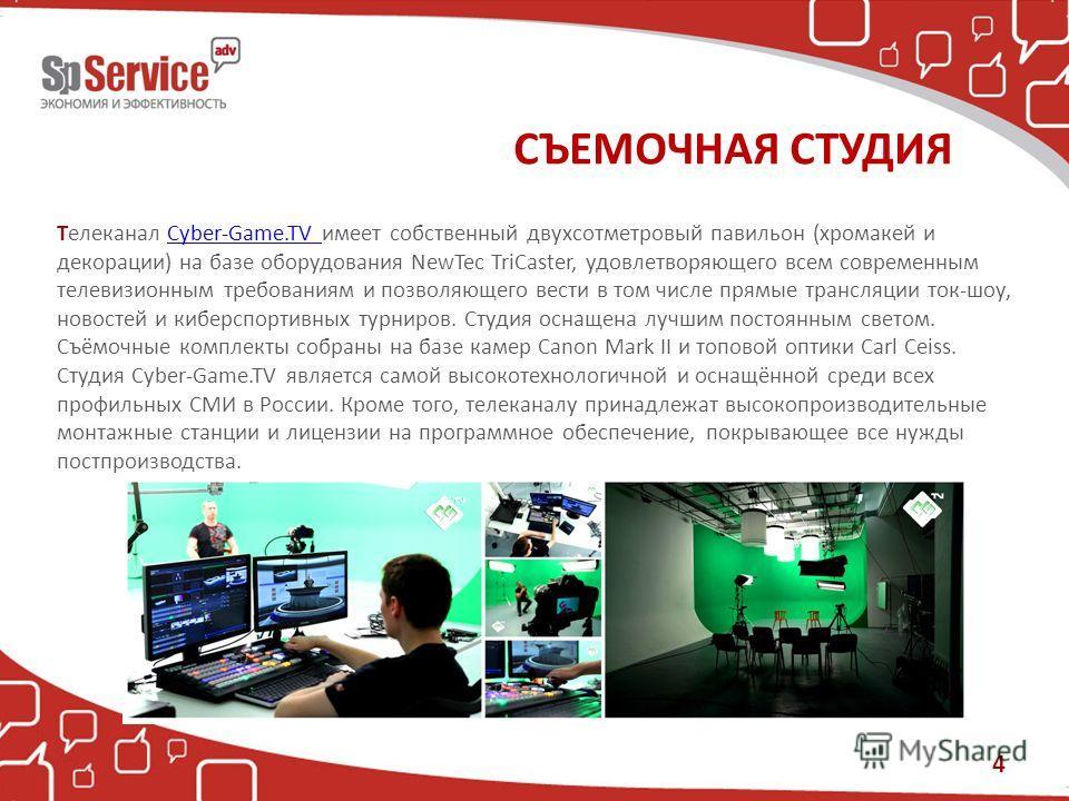 СЪЕМОЧНАЯ СТУДИЯ 4 Телеканал Cyber-Game.TV имеет собственный двухсотметровый павильон (хромакей и декорации) на базе оборудования NewTec TriCaster, удовлетворяющего всем современным телевизионным требованиям и позволяющего вести в том числе прямые тр