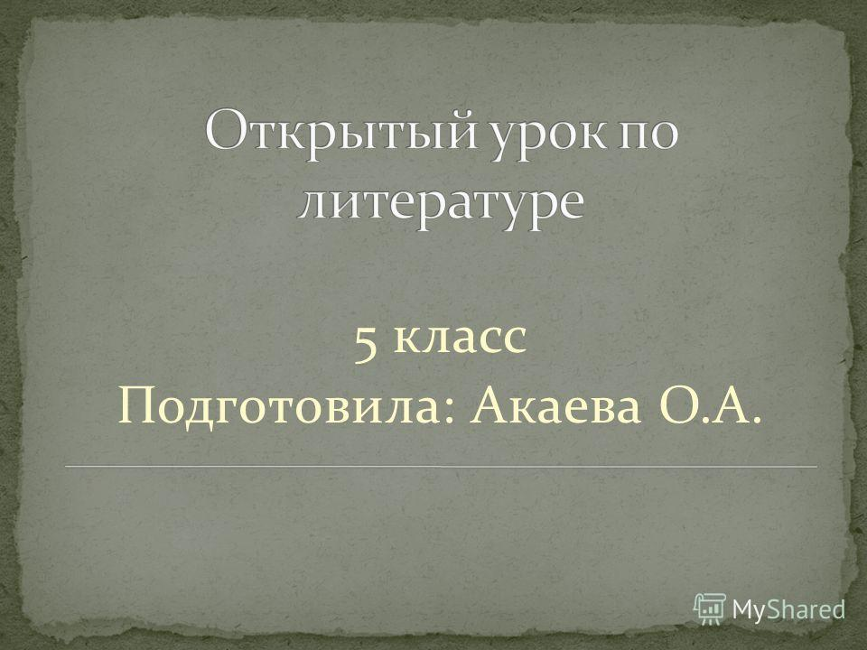 5 класс Подготовила: Акаева О.А.