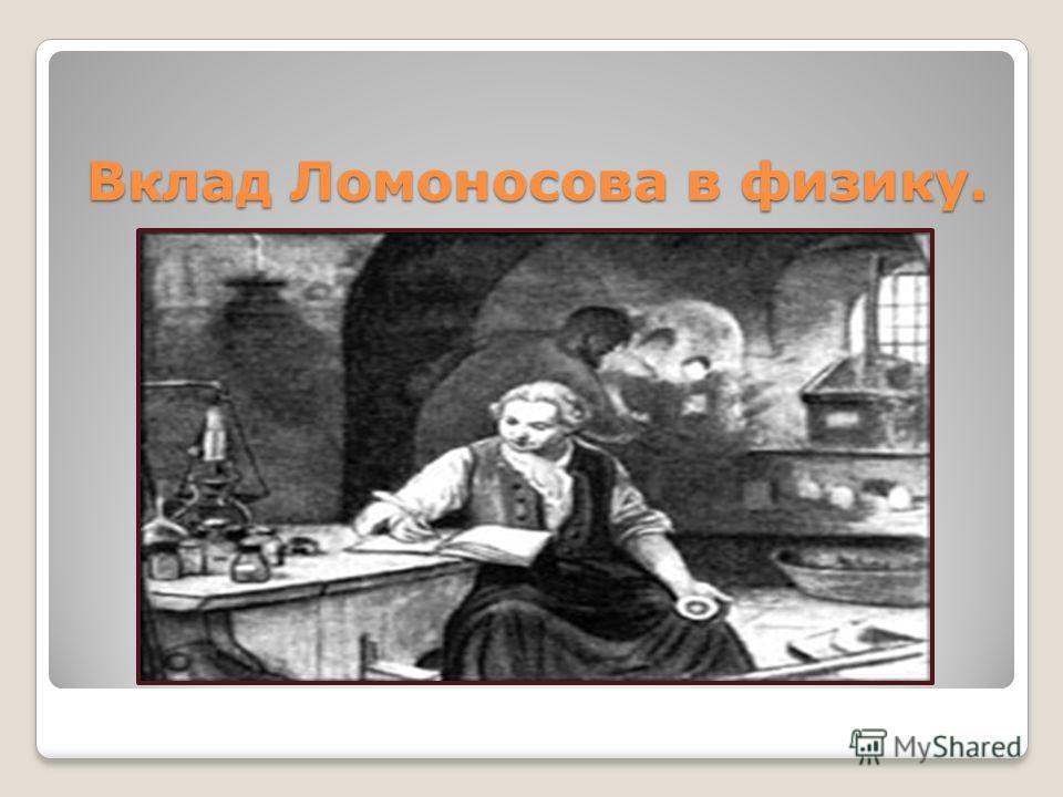 Вклад Ломоносова в физику. Вклад Ломоносова в физику.