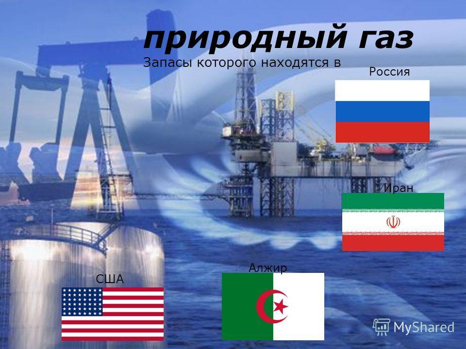 природный газ Запасы которого находятся в Россия Иран Алжир США