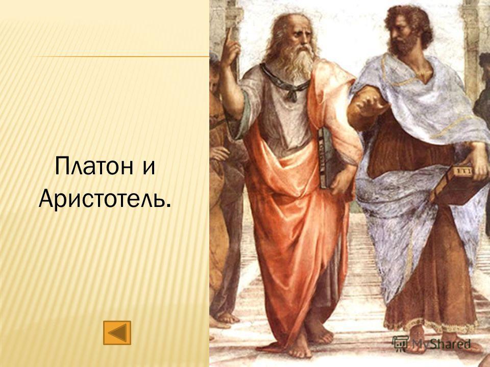 Платон и Аристотель.