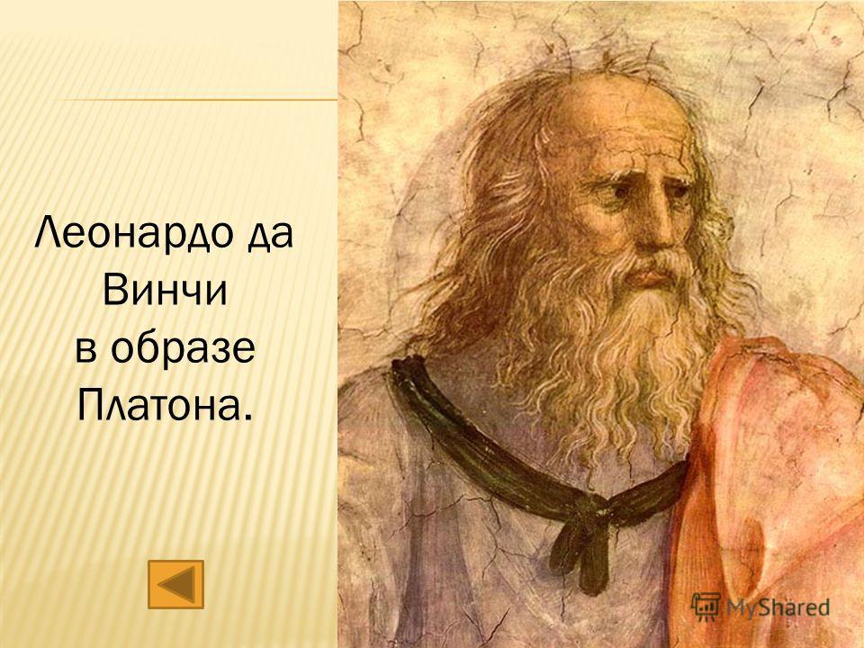 Леонардо да Винчи в образе Платона.