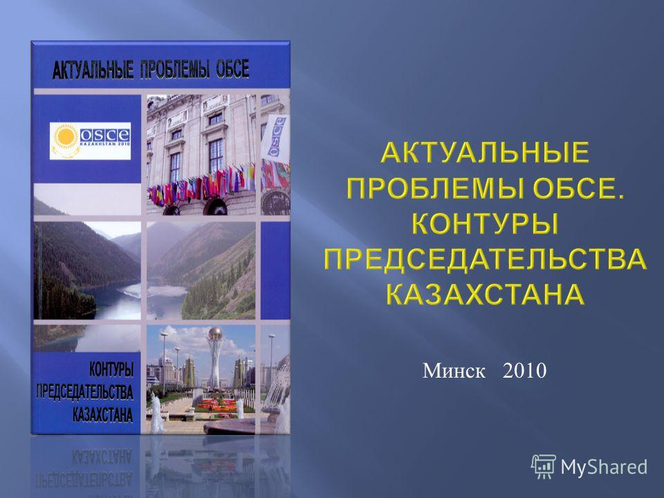 Минск 2010