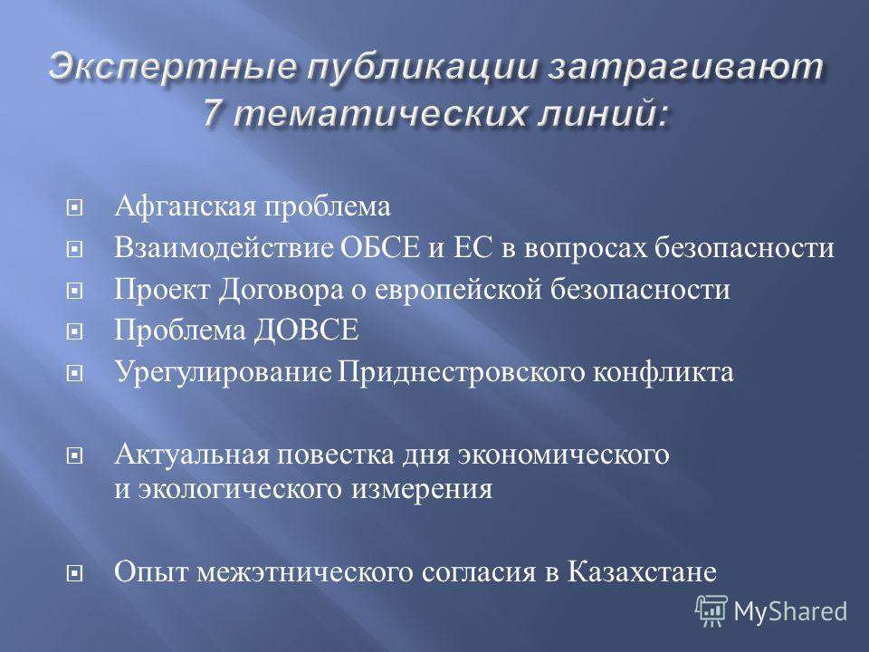 Афганская проблема Взаимодействие ОБСЕ и ЕС в вопросах безопасности Проект Договора о европейской безопасности Проблема ДОВСЕ Урегулирование Приднестровского конфликта Актуальная повестка дня экономического и экологического измерения Опыт межэтническ