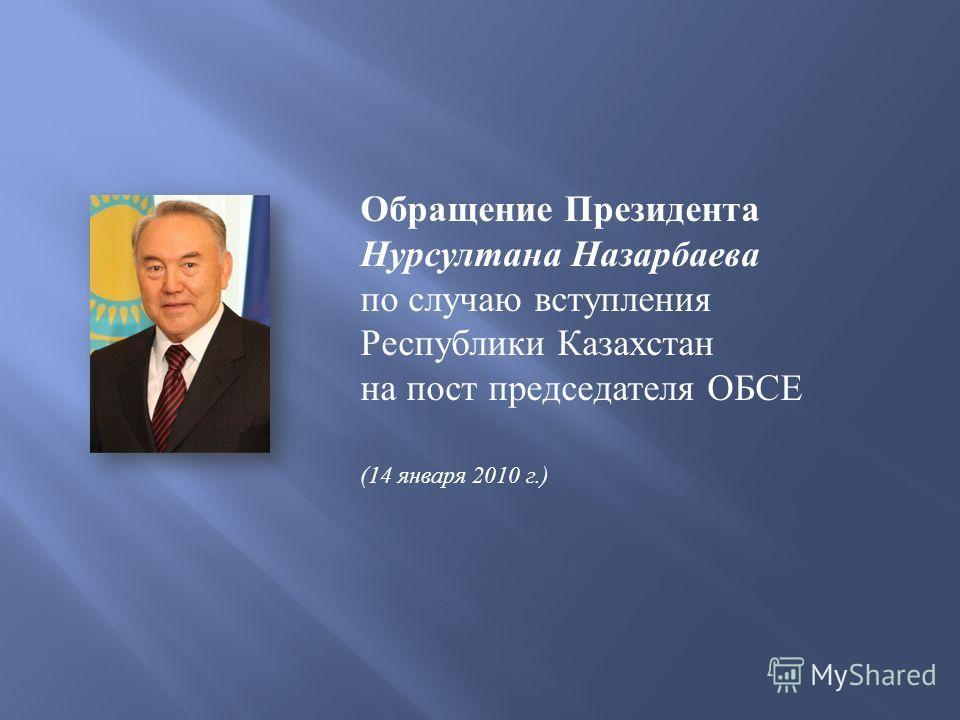 Обращение Президента Нурсултана Назарбаева по случаю вступления Республики Казахстан на пост председателя ОБСЕ (14 января 2010 г.)
