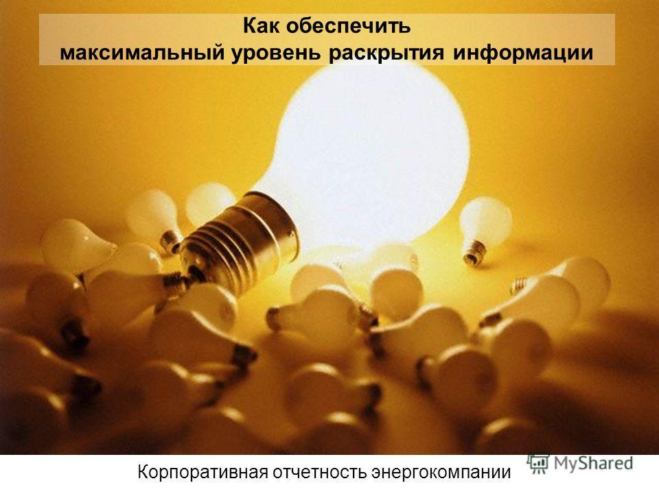 Корпоративная отчетность энергокомпании Как обеспечить максимальный уровень раскрытия информации