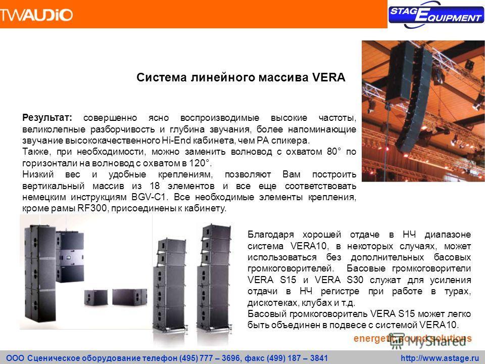 ООО Сценическое оборудование телефон (495) 777 – 3696, факс (499) 187 – 3841 http://www.astage.ru Результат: совершенно ясно воспроизводимые высокие частоты, великолепные разборчивость и глубина звучания, более напоминающие звучание высококачественно