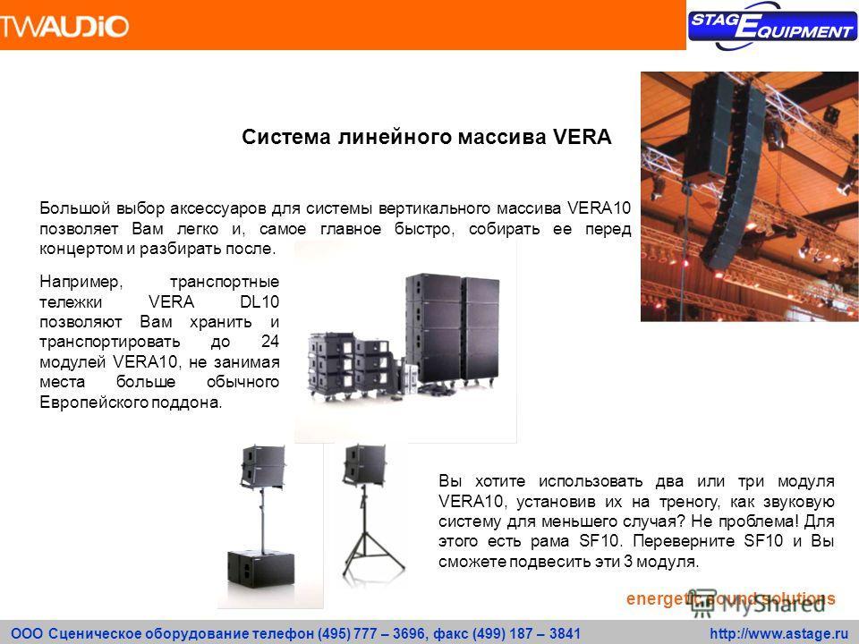 ООО Сценическое оборудование телефон (495) 777 – 3696, факс (499) 187 – 3841 http://www.astage.ru Большой выбор аксессуаров для системы вертикального массива VERA10 позволяет Вам легко и, самое главное быстро, собирать ее перед концертом и разбирать