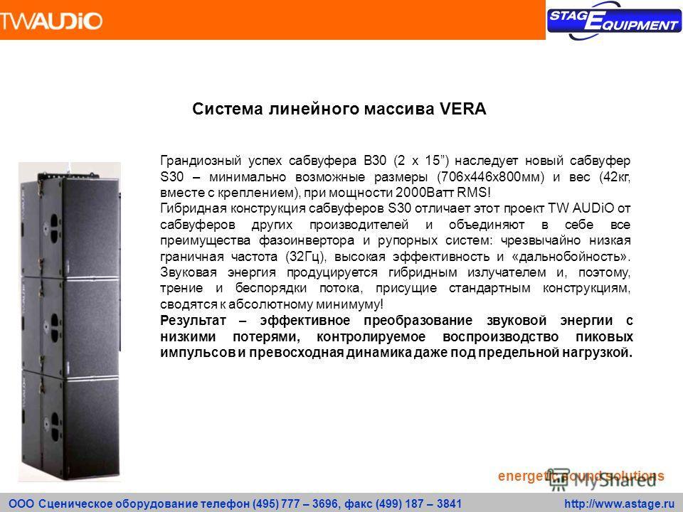 ООО Сценическое оборудование телефон (495) 777 – 3696, факс (499) 187 – 3841 http://www.astage.ru Грандиозный успех сабвуфера В30 (2 х 15) наследует новый сабвуфер S30 – минимально возможные размеры (706х446х800мм) и вес (42кг, вместе с креплением),