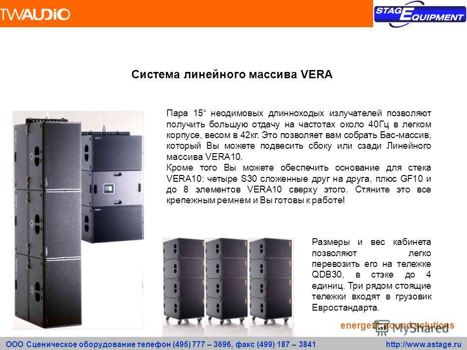 ООО Сценическое оборудование телефон (495) 777 – 3696, факс (499) 187 – 3841 http://www.astage.ru Пара 15 неодимовых длинноходых излучателей позволяют получить большую отдачу на частотах около 40Гц в легком корпусе, весом в 42кг. Это позволяет вам со