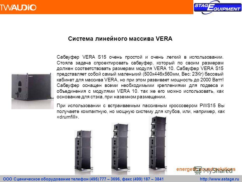 ООО Сценическое оборудование телефон (495) 777 – 3696, факс (499) 187 – 3841 http://www.astage.ru Сабвуфер VERA S15 очень простой и очень легкий в использовании. Стояла задача спроектировать сабвуфер, который по своим размерам должен соответствовать