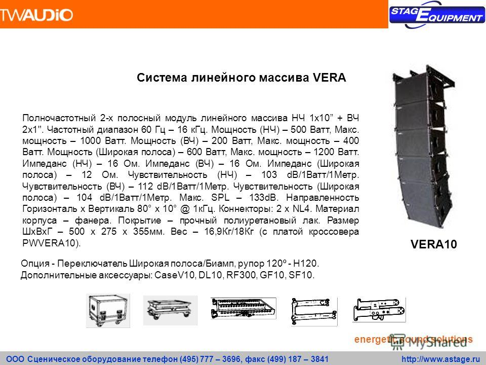 ООО Сценическое оборудование телефон (495) 777 – 3696, факс (499) 187 – 3841 http://www.astage.ru Полночастотный 2-х полосный модуль линейного массива НЧ 1х10 + ВЧ 2х1