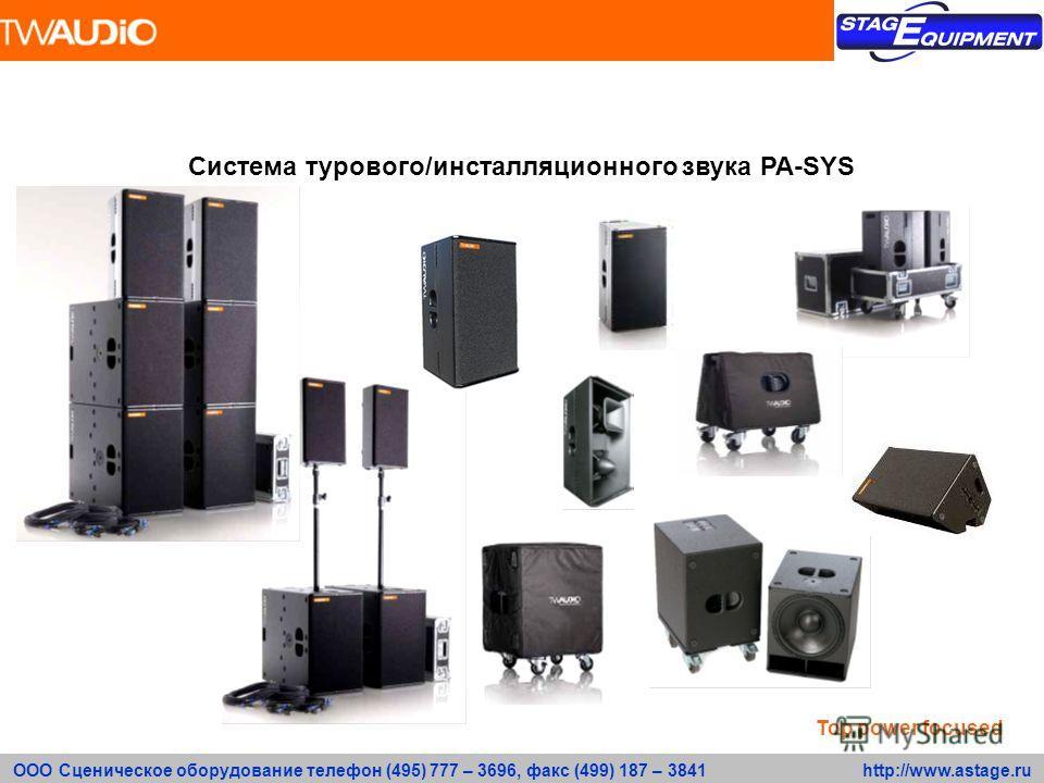 ООО Сценическое оборудование телефон (495) 777 – 3696, факс (499) 187 – 3841 http://www.astage.ru Top power focused Система турового/инсталляционного звука PA-SYS