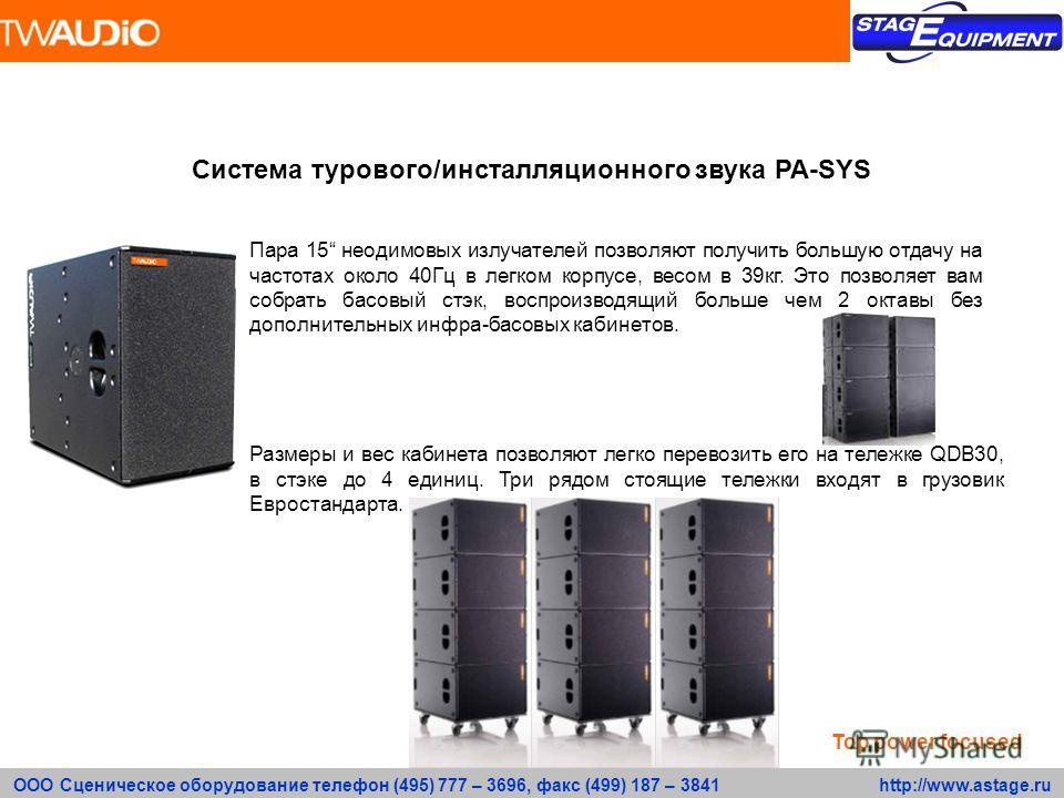 ООО Сценическое оборудование телефон (495) 777 – 3696, факс (499) 187 – 3841 http://www.astage.ru Система турового/инсталляционного звука PA-SYS Пара 15 неодимовых излучателей позволяют получить большую отдачу на частотах около 40Гц в легком корпусе,