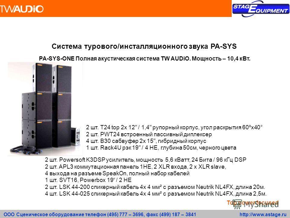 ООО Сценическое оборудование телефон (495) 777 – 3696, факс (499) 187 – 3841 http://www.astage.ru Система турового/инсталляционного звука PA-SYS PA-SYS-ONE Полная акустическая система TW AUDiO. Мощность – 10,4 кВт. 2 шт. Powersoft K3DSP усилитель, мо