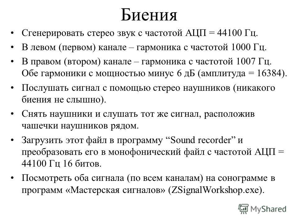 Сгенерировать стерео звук с частотой АЦП = 44100 Гц. В левом (первом) канале – гармоника с частотой 1000 Гц. В правом (втором) канале – гармоника с частотой 1007 Гц. Обе гармоники с мощностью минус 6 дБ (амплитуда = 16384). Послушать сигнал с помощью