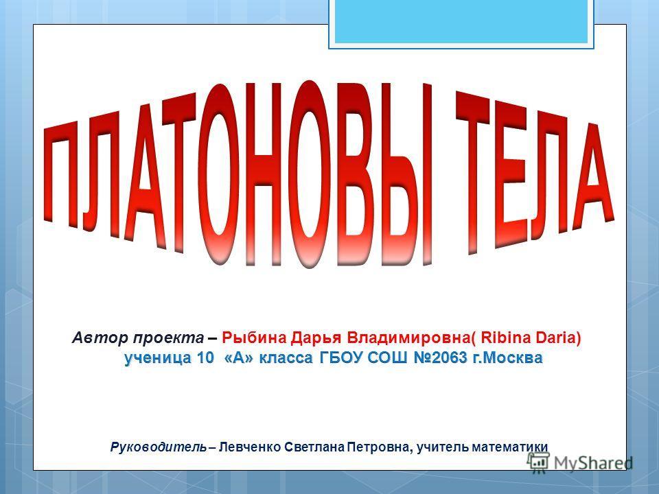 Руководитель – Левченко Светлана Петровна, учитель математики