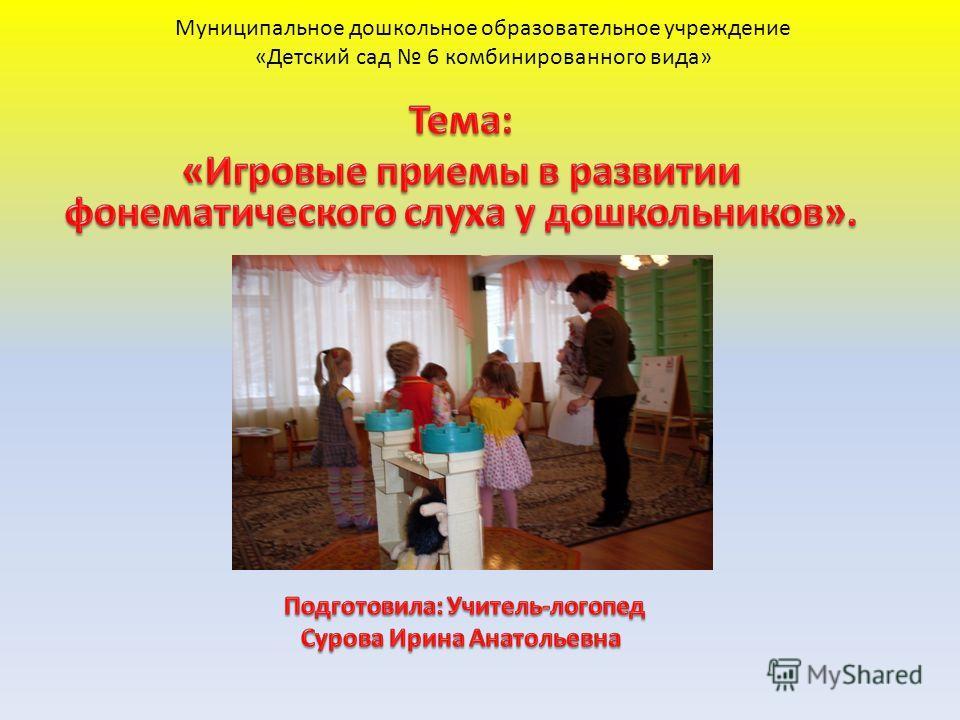 Муниципальное дошкольное образовательное учреждение «Детский сад 6 комбинированного вида»