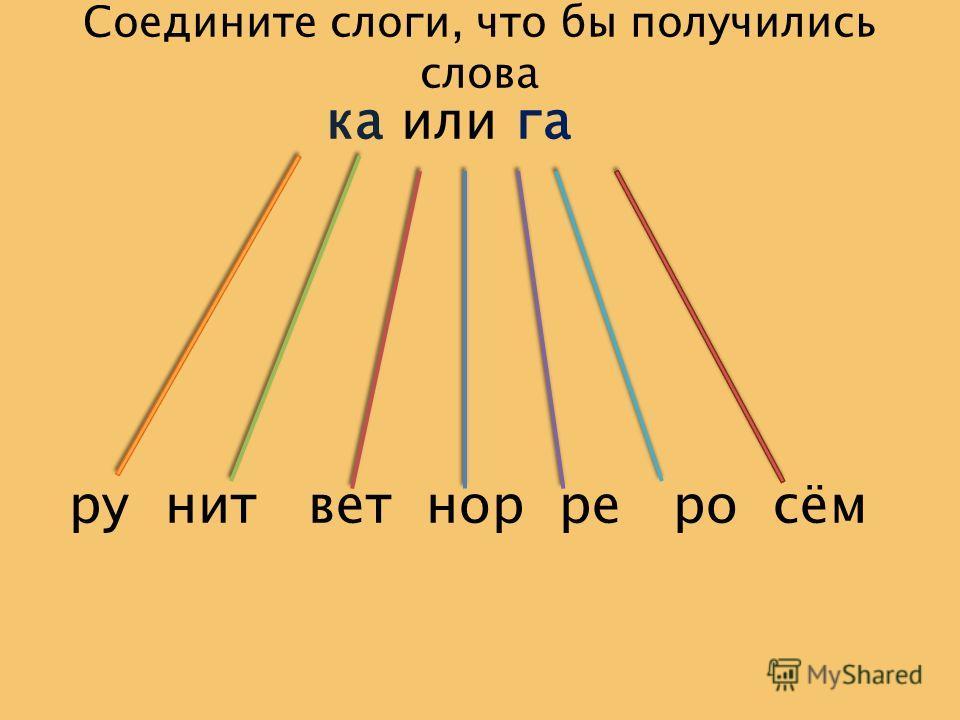 Соедините слоги, что бы получились слова ка или га ру нит вет нор ре ро сём