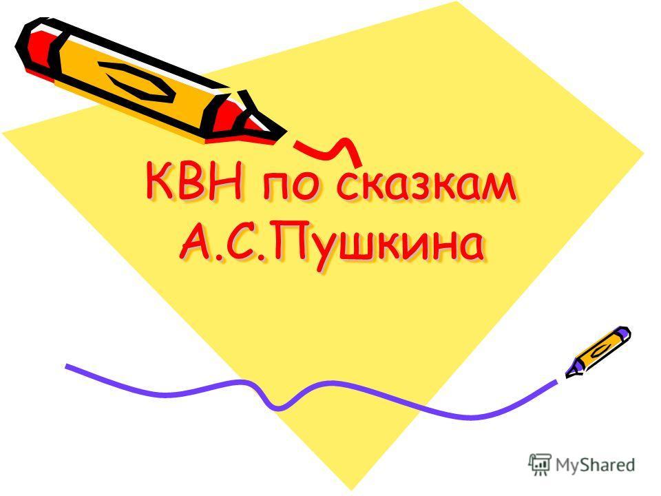 КВН по сказкам А.С.Пушкина