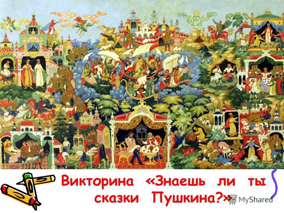 Викторина «Знаешь ли ты сказки Пушкина?»