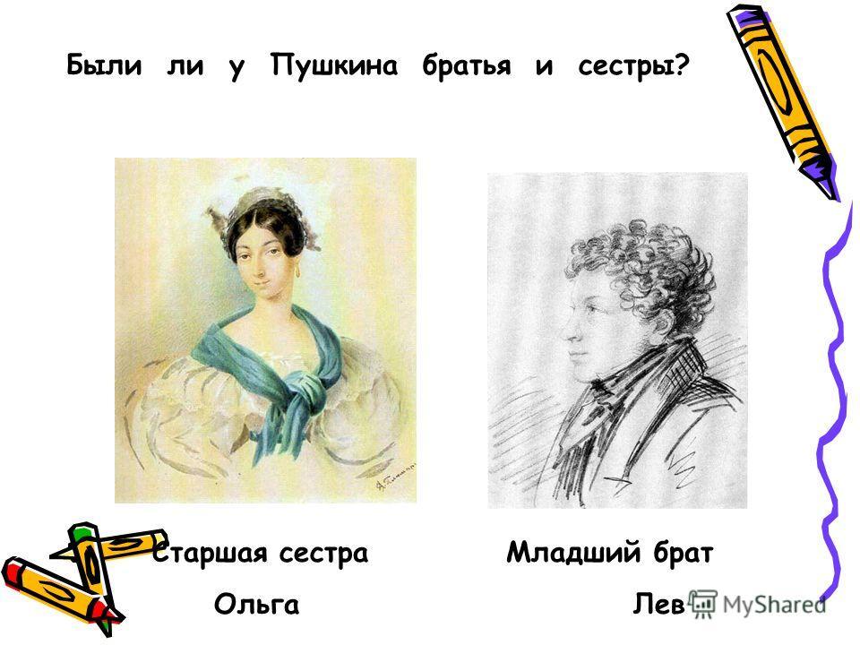 Были ли у Пушкина братья и сестры? Старшая сестра Младший брат Ольга Лев