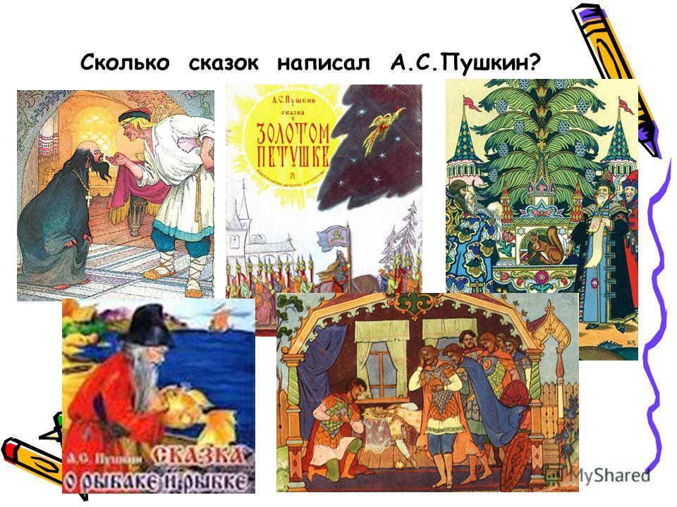 Сколько сказок написал А.С.Пушкин?