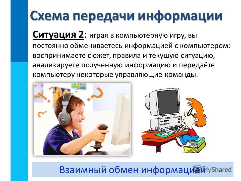 Ситуация 1 : вы переходите дорогу на регулируемом перекрёстке. Односторонняя передача информации Схема передачи информации