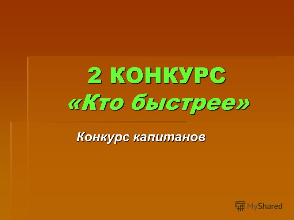 2 КОНКУРС «Кто быстрее» Конкурс капитанов