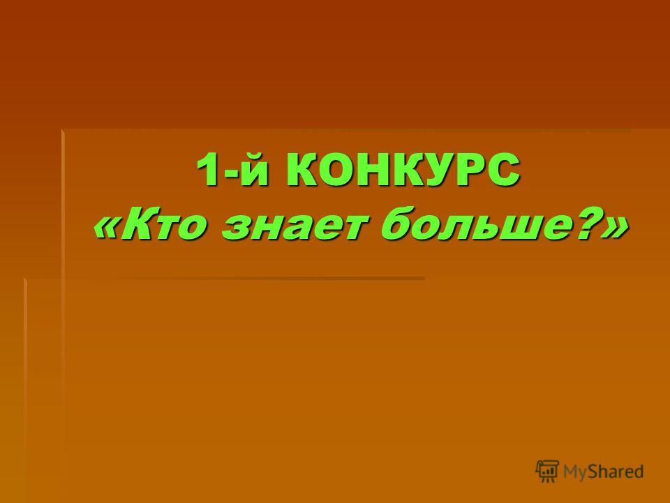 1-й КОНКУРС «Кто знает больше?»