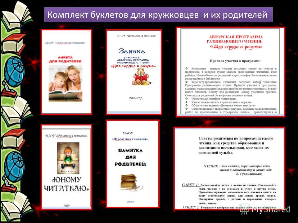 Комплект буклетов для кружковцев и их родителей