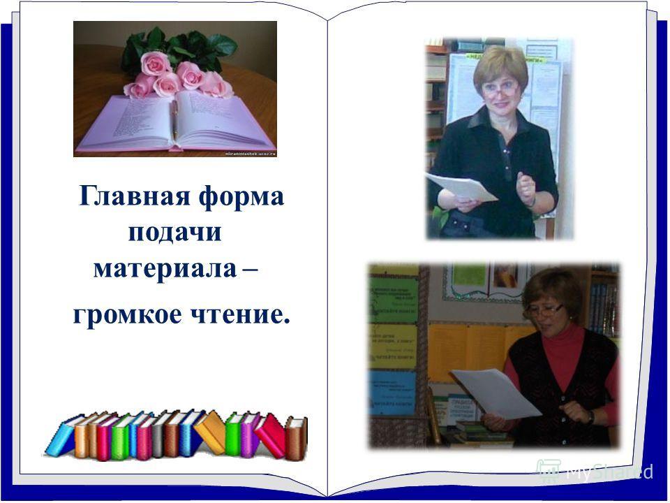 Главная форма подачи материала – громкое чтение.