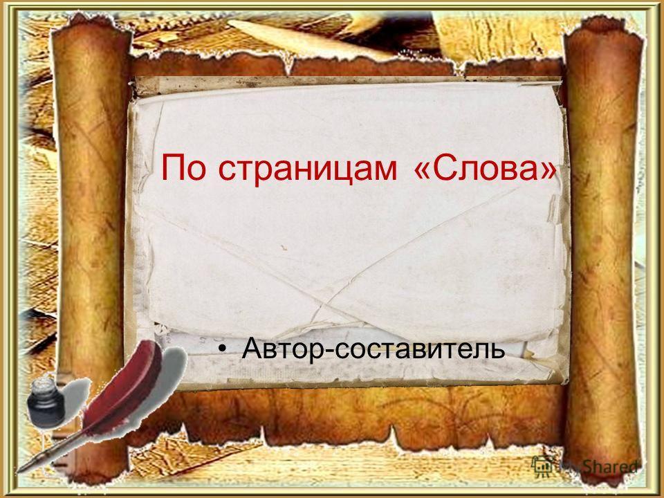 По страницам «Слова» Автор-составитель
