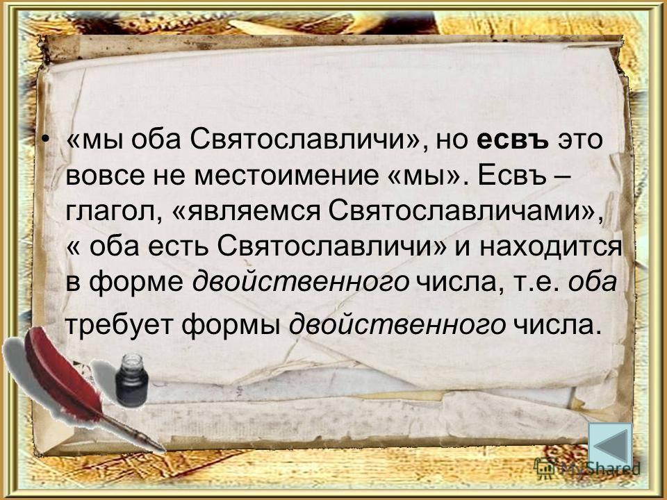 «мы оба Святославличи», но есвъ это вовсе не местоимение «мы». Есвъ – глагол, «являемся Святославличами», « оба есть Святославличи» и находится в форме двойственного числа, т.е. оба требует формы двойственного числа.