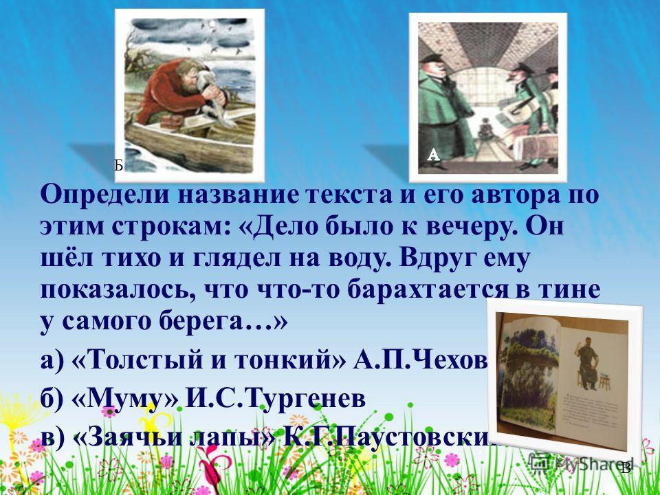 Кто из перечисленных ниже писателей был врачом? а)Л.Н.Толстой б)А.П.Чехов в)И.С.Тургенев В