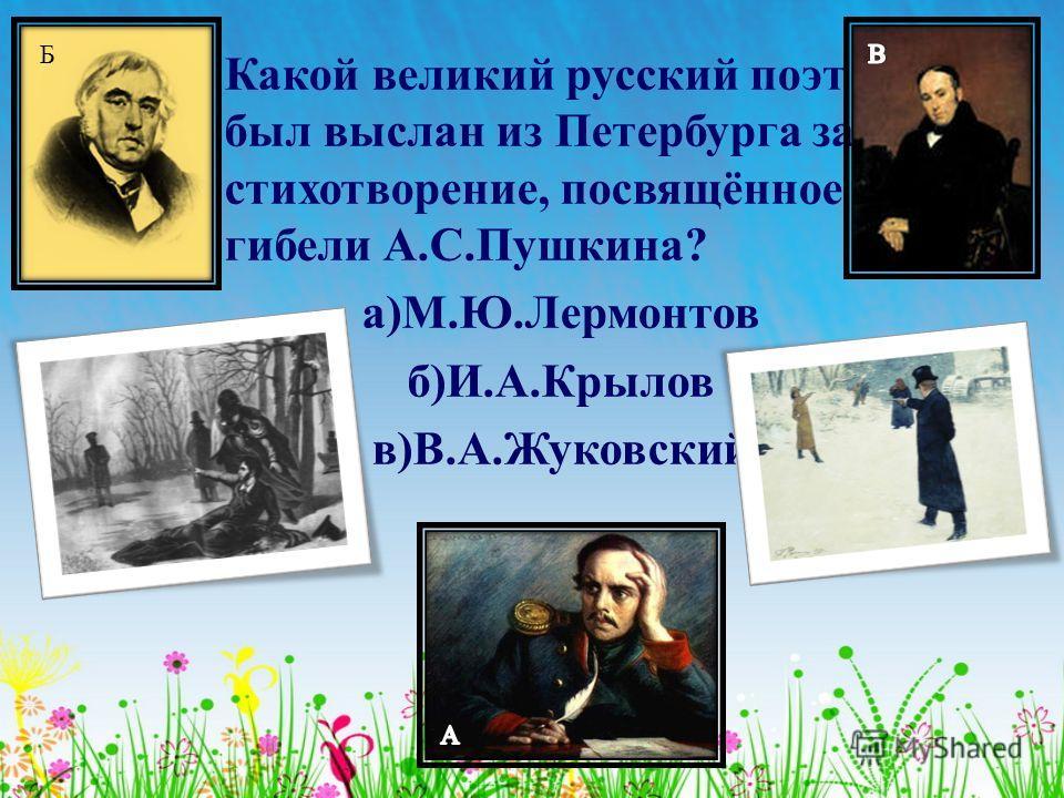 Какой из данных рассказов написан А.П.Чеховым: а) «Хамелеон» б) «Муму» в) « После бала» Б В АВ