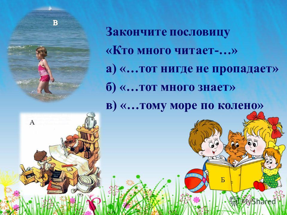 Какая буква русского алфавита всегда стоит под ударением? а) Ё б) О в) Е А Б В