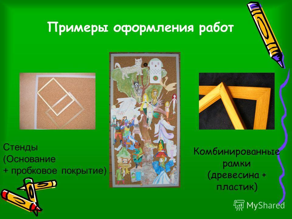 Примеры оформления работ Комбинированные рамки (древесина + пластик) Стенды (Основание + пробковое покрытие)