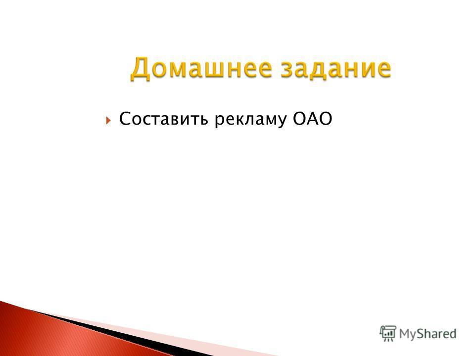 Составить рекламу ОАО